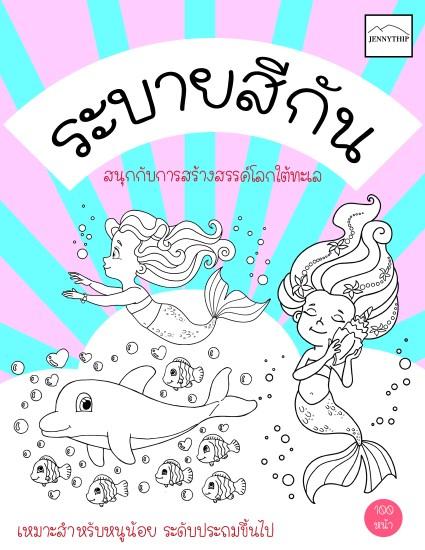 ระบายสีกัน-สนุกกับการสร้างสรรค์โลกใต้ทะเล-หน้าปก-ookbee