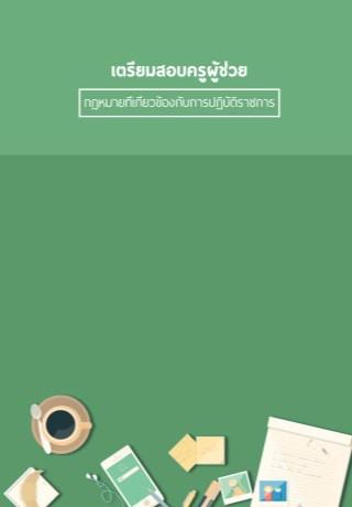 หน้าปก-เตรียมสอบครูผู้ช่วย-ภาค-ก-กฏหมายที่เกี่ยวข้องกับการปฏิบัติราชการ-ookbee