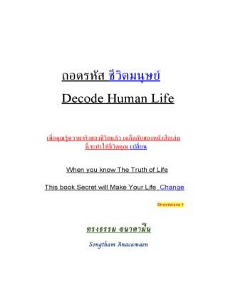 หน้าปก-ถอดรหัส-ชีวิตมนุษย์-ookbee