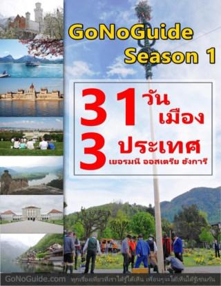 หน้าปก-31-วัน-31-เมือง-3-ประเทศ-เยอรมนี-ออสเตรีย-ฮังการี-gonoguide-season-1-ookbee