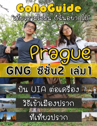 หน้าปก-gonoguide-ซีซั่น2-เล่ม1-เที่ยวปราก-ookbee