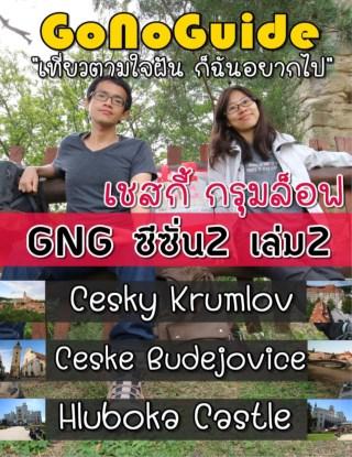 หน้าปก-gonoguide-ซีซั่น2-เล่ม2-เที่ยวเชสกี้-กรุมล็อฟ-ookbee