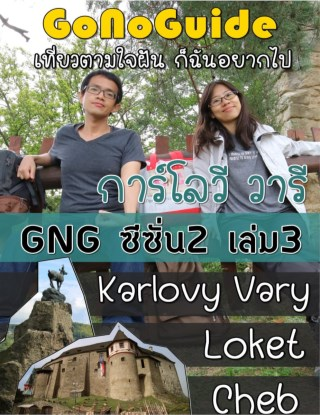 gonoguide-ซีซั่น2-เล่ม3-เที่ยว-karlovy-vary-หน้าปก-ookbee