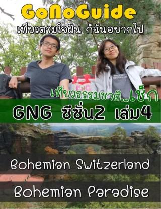 gonoguide-ซีซั่น2-เล่ม4-เที่ยวธรรมชาติเช็ก-หน้าปก-ookbee