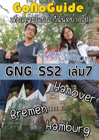gonoguide-ซีซั่น2-เล่ม7-เที่ยว-hamburg-bremen-hanover-หน้าปก-ookbee