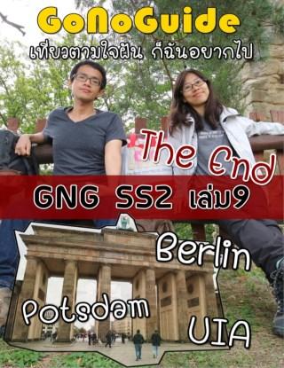 หน้าปก-gonoguide-ซีซั่น2-เล่ม9-เที่ยว-berlin-ookbee