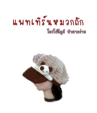 หน้าปก-หมวกถัก-crochet-ookbee