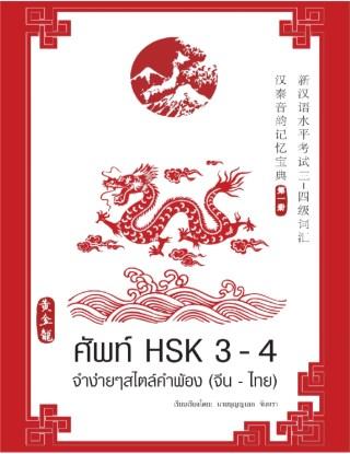 หน้าปก-ศัพท์hsk3-4จำง่ายๆสไตล์คำพ้องจีน-ไทย-ookbee