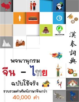หน้าปก-พจนานุกรมจีน-ไทย-ookbee