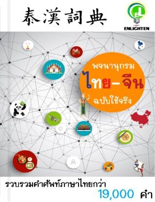 หน้าปก-พจนานุกรมไทย-จีน-ookbee