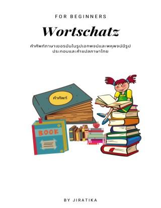 หน้าปก-ไฟล์คำศัพท์ภาษาเยอรมัน-wortschatz-ookbee