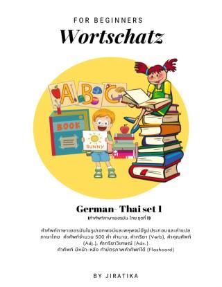 หน้าปก-ไฟล์คำศัพท์ภาษาเยอรมัน-ไทย-wortschatz-เนื้อหา-a1-ชุดที่-1-ookbee