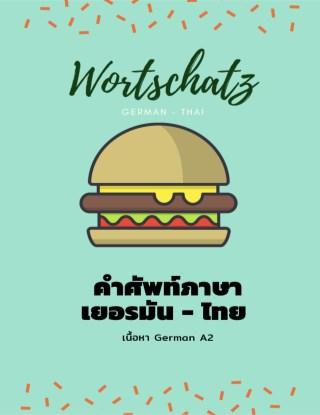 หน้าปก-คำศัพท์ภาษาเยอรมันเนื้อหาพื้นฐานเยอรมัน-a2-ชุด1-ookbee