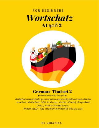 หน้าปก-คำศัพท์ภาษาเยอรมัน-ไทย-ชุดที่-2-ookbee