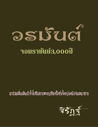 หน้าปก-วรมันต์-จอมราชันย์3oooปี-ookbee