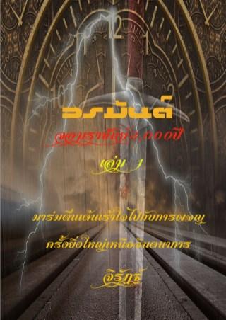 หน้าปก-วรมันต์-จอมราชันย์3oooปี-ฉบับปรับปรุงใหม่-เล่ม1-ookbee