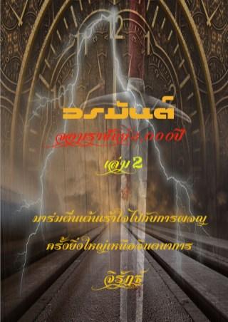 หน้าปก-วรมันต์-จอมราชันย์3oooปี-ฉบับปรับปรุงใหม่-เล่ม2-ookbee
