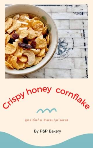 หน้าปก-crispy-honey-cornflake-สูตรเริ่มต้นสำหรับทุกโอกาส-ookbee