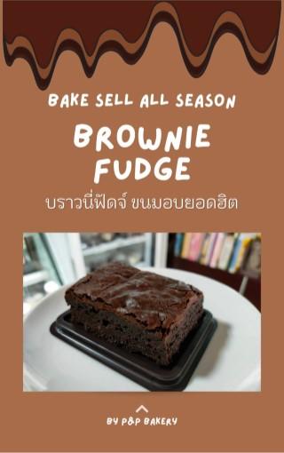 หน้าปก-bake-sell-all-season-brownie-fudge-ขนมอบยอดนิยม-ookbee
