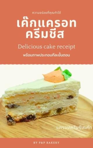 หน้าปก-เค๊กแครอทครีมชีส-delicious-cake-receipt-ookbee