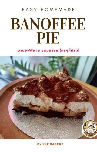 หน้าปก-easy-homemade-banoffee-pie-ขนมอร่อย-ใครๆก็ทำได้-ookbee