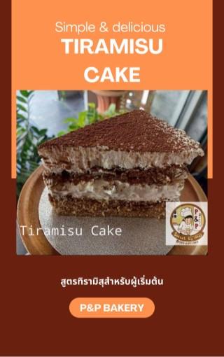 หน้าปก-simpledelicious-cake-tiramisu-ookbee