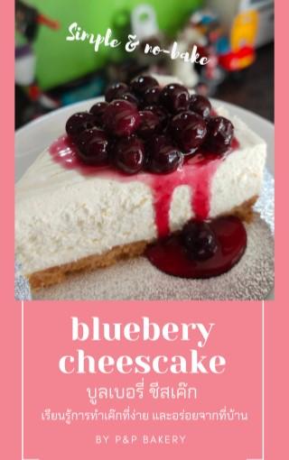 หน้าปก-simpleno-bake-blueberry-cheesecake-ookbee