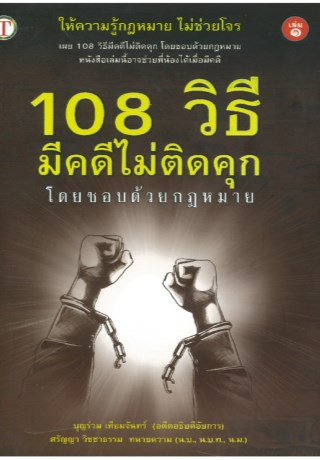 หน้าปก-108-วิธี-มีคดีไม่ติดคุกโดยชอบด้วยกฎหมาย-เล่ม-๑-ookbee