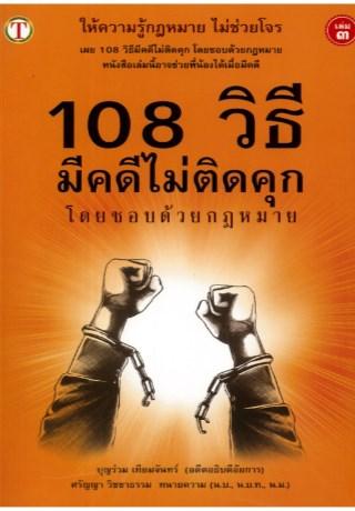 หน้าปก-108-วิธี-มีคดีไม่ติดคุกโดยชอบด้วยกฎหมาย-เล่ม-๓-ookbee