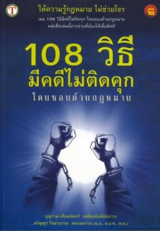 หน้าปก-108-วิธี-มีคดีไม่ติดคุกโดยชอบด้วยกฎหมาย-เล่ม-๒-ookbee