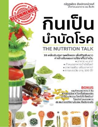 กินเป็นบำบัดโรค The Nutrition Talk-หน้าปก-อุ๊คบี