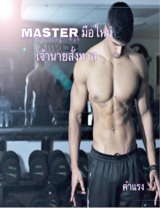 master-มือใหม่-นายสั่งทาส-หน้าปก-ookbee