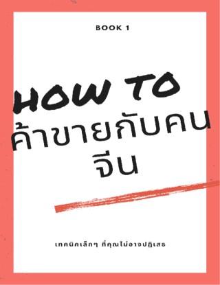 หน้าปก-how-to-ค้าขายกับคนจีน-ookbee
