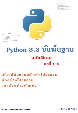 หน้าปก-python-33-ขั้นพื้นฐาน-ฉบับพิเศษ-ookbee