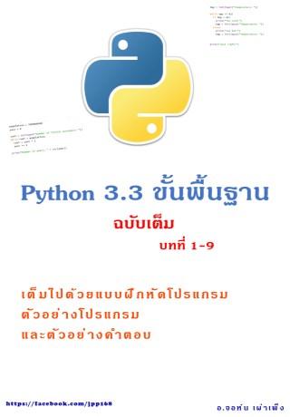 หน้าปก-python-33-ขั้นพื้นฐาน-ฉบับเต็ม-ookbee