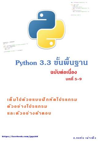 หน้าปก-python-33-ขั้นพื้นฐาน-ฉบับต่อเนื่อง-ookbee