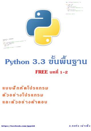 หน้าปก-free-python-33-ขั้นพื้นฐาน-ookbee