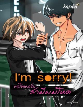 หน้าปก-i-m-sorry-ขอโทษครับ-สามีผมโหด-ookbee