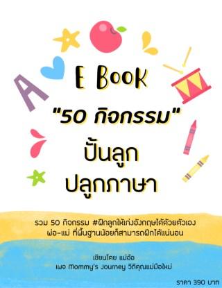 หน้าปก-50-กิจกรรม-ปั้นลูก-ปลูกภาษา-ookbee