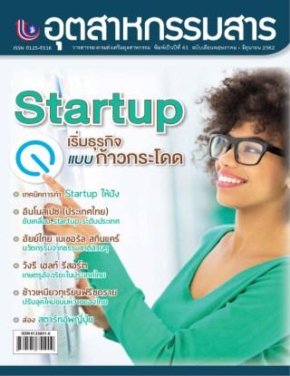 วารสารอุตสาหกรรมสาร-พฤษภาคม-มิถุนายน-2562-หน้าปก-ookbee