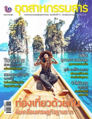หน้าปก-วารสารอุตสาหกรรมสาร-อุตสาหกรรมสาร-ookbee