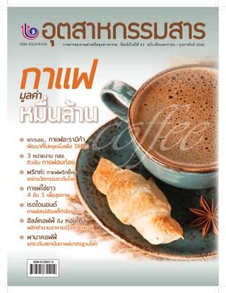 หน้าปก-วารสารอุตสาหกรรมสาร-61-ookbee