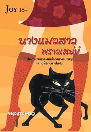 หน้าปก-นางแมวสาวพราวเสน่ห์-ookbee