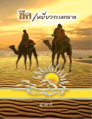 ชีคเหยี่ยวทะเลทราย-ทดลองอ่าน-หน้าปก-ookbee
