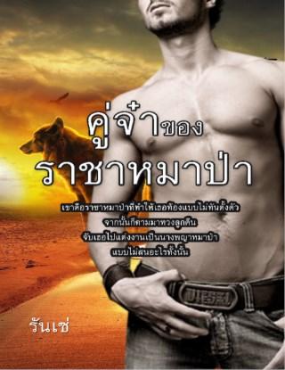 หน้าปก-คู่จ๋าของราชาหมาป่า-ทดลองอ่าน-ookbee