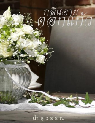 หน้าปก-กลิ่นอายดอกแก้ว-ฉบับตัวอย่าง-ookbee
