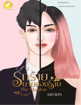 หน้าปก-the-shadow-รักร้ายนายสองร่าง-ฉบับตัวอย่าง-ookbee