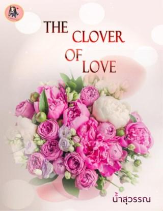หน้าปก-the-clover-of-love-ฉบับทดลองอ่าน-ookbee