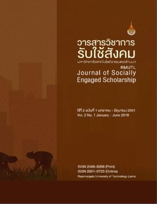 หน้าปก-วารสารวิชาการรับใช้สังคม-มหาวิทยาลัยเทคโนโลยีราชมงคลล้านนา-ปีที่-2-ฉบับที่-1-มกราคม-มิถุนายน-2561-ookbee