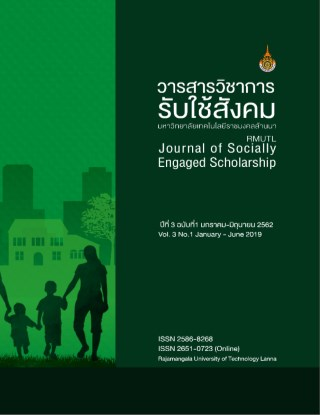 หน้าปก-วารสารวิชาการรับใช้สังคม-มหาวิทยาลัยเทคโนโลยีราชมงคลล้านนา-ปีที่-3-ฉบับที่-1-มกราคม-มิถุนายน-2562-ookbee